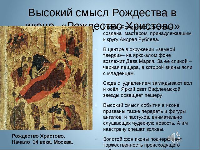 Высокий смысл Рождества в иконе «Рождество Христово» Икона «Рождество Христов...
