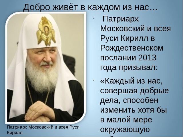 Добро живёт в каждом из нас… Патриарх Московский и всея Руси Кирилл в Рождест...