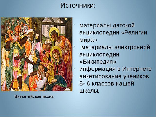 Источники:  Византийская икона материалы детской энциклопедии «Религии мира...