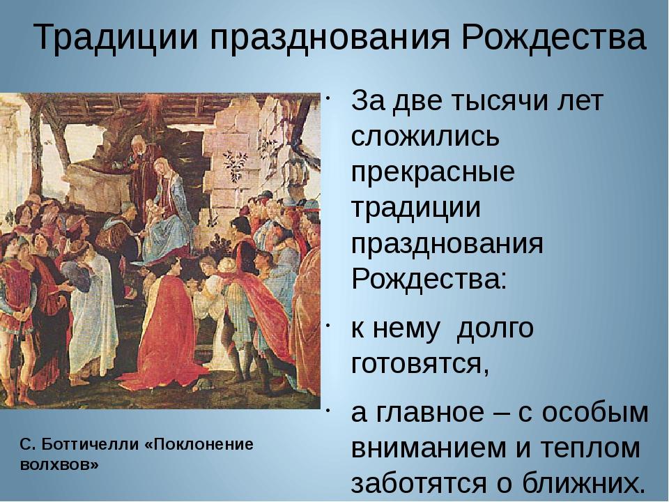 Традиции празднования Рождества За две тысячи лет сложились прекрасные традиц...
