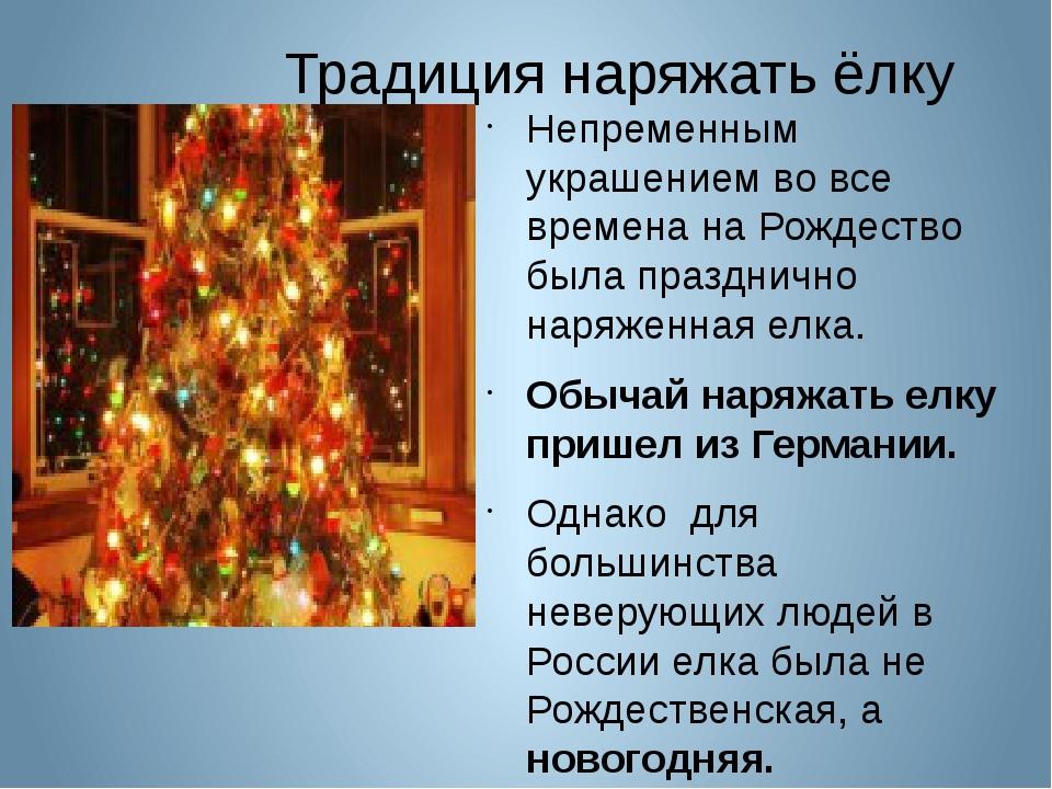 Традиция наряжать ёлку Непременным украшением во все времена на Рождество бы...