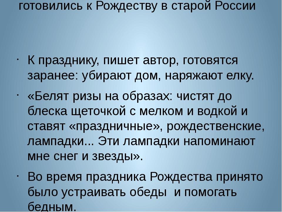 Глава «Рождество» из романа И. С. Шмелёва «Лето Господне». Как готовились к Р...