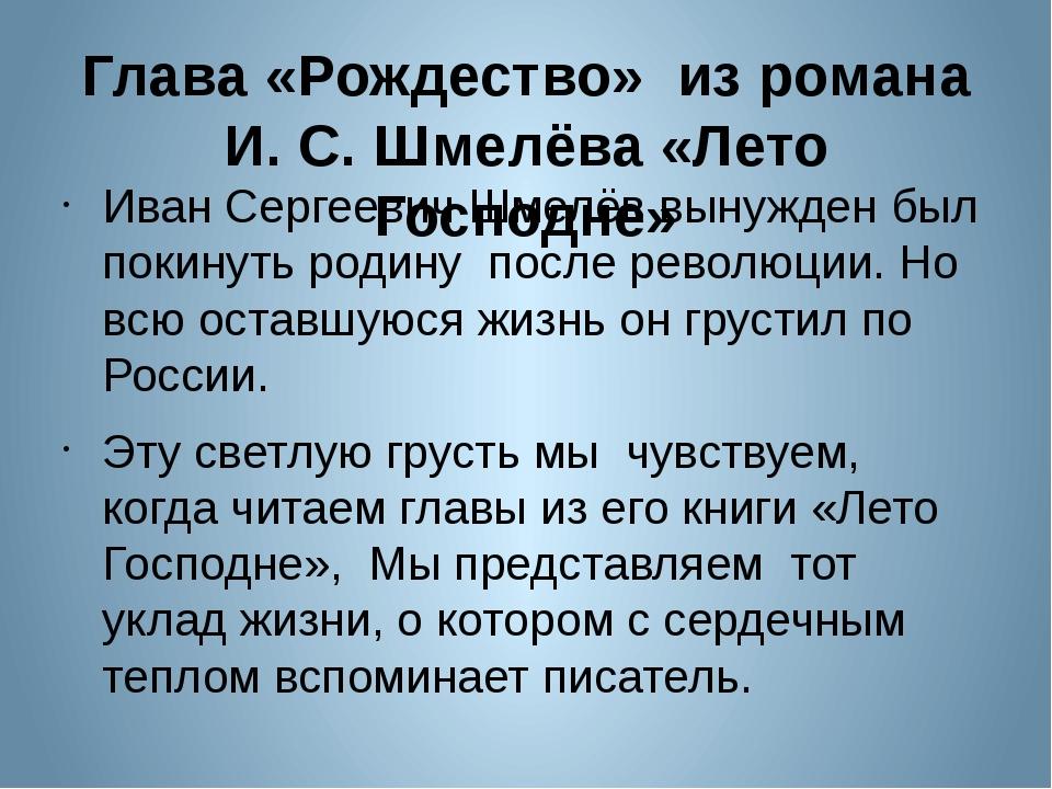 Глава «Рождество» из романа И. С. Шмелёва «Лето Господне» Иван Сергеевич Шмел...