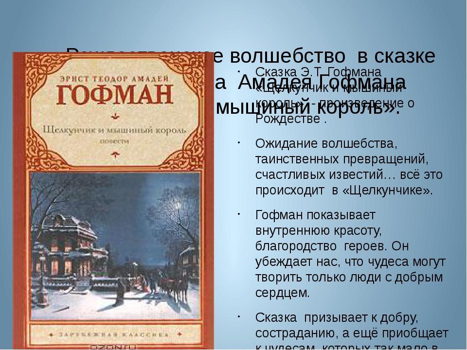 Рождественское волшебство в сказке Эрнста Теодора Амадея Гофмана «Щелкунчик...
