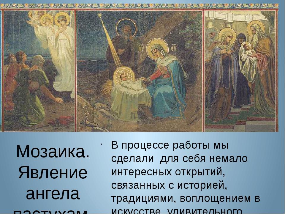Мозаика. Явление ангела пастухам. Рождество Христово. Сретенье. В процессе ра...