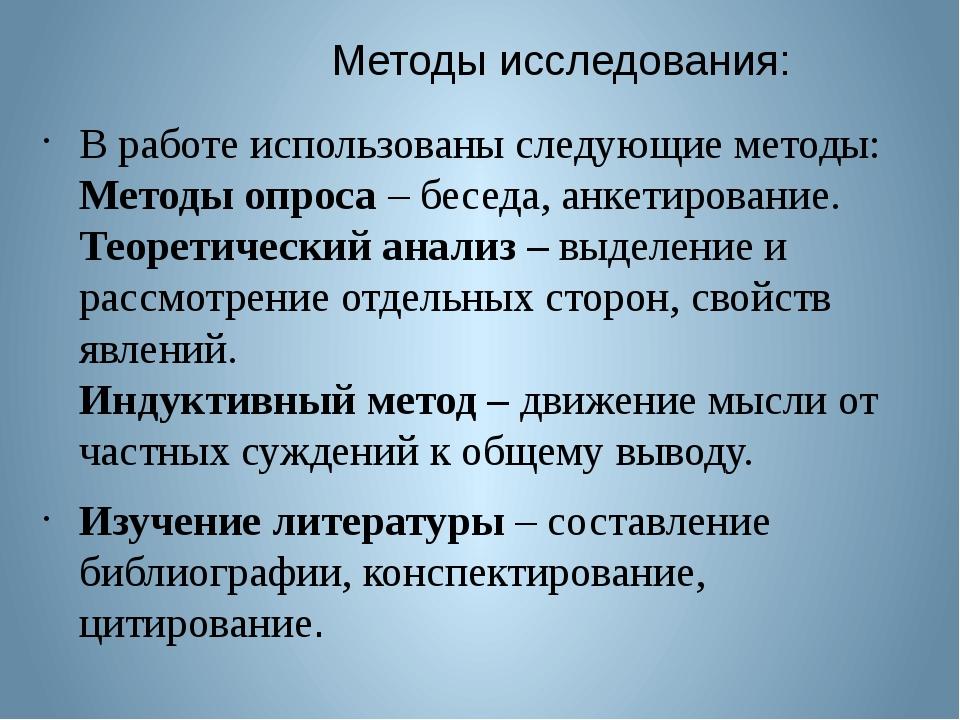 Методы исследования: В работе использованы следующие методы: Методы опроса –...