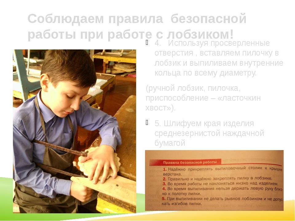 Соблюдаем правила безопасной работы при работе с лобзиком! 4. Используя просв...