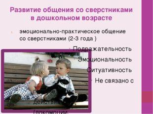 Развитие общения со сверстниками в дошкольном возрасте эмоционально-практичес
