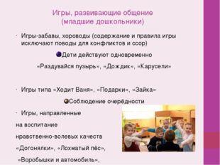 Игры, развивающие общение (младшие дошкольники) Игры-забавы, хороводы (содерж