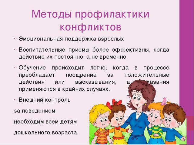 Методы профилактики конфликтов Эмоциональная поддержка взрослых Воспитательны...