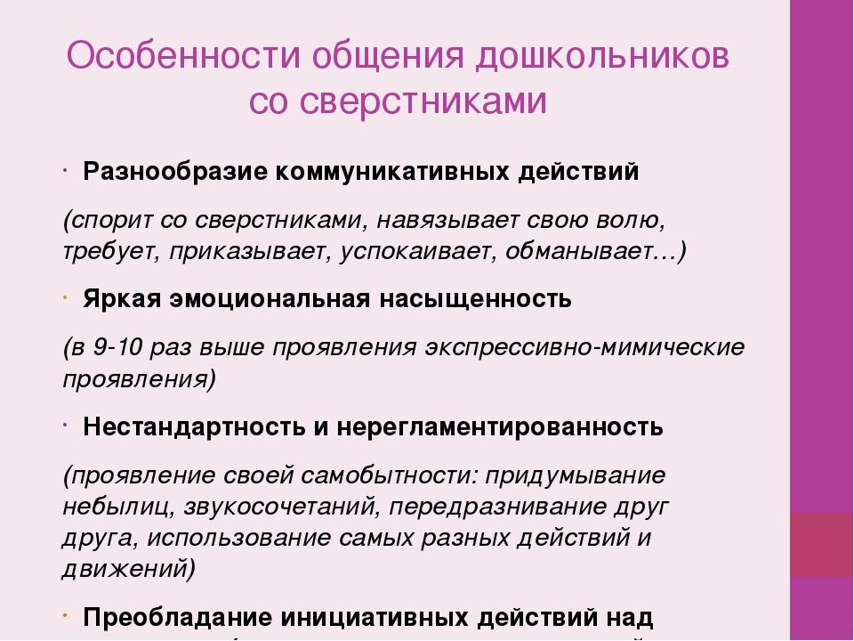 Особенности общения дошкольников со сверстниками Разнообразие коммуникативных...