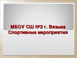 МБОУ СШ №2 г. Вязьма Спортивные мероприятия