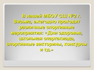 В нашей МБОУ СШ №2 г. Вязьма, ежегодно проходят различные спортивные меропри