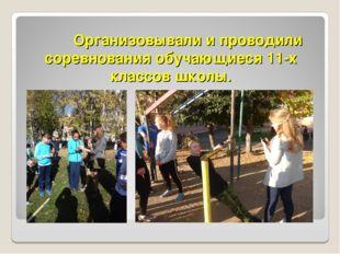 Организовывали и проводили соревнования обучающиеся 11-х классов школы.