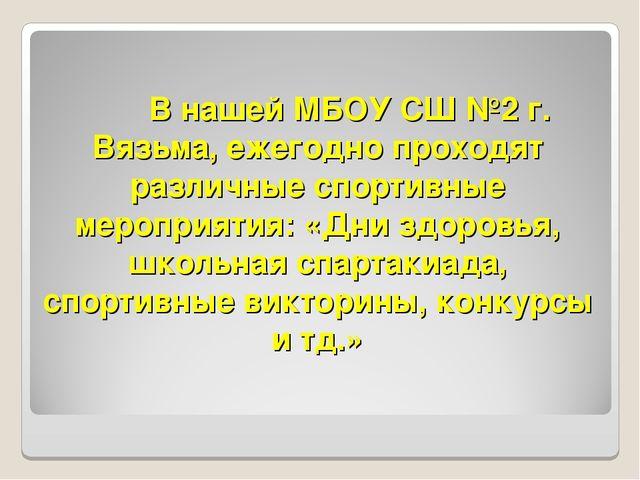В нашей МБОУ СШ №2 г. Вязьма, ежегодно проходят различные спортивные меропри...