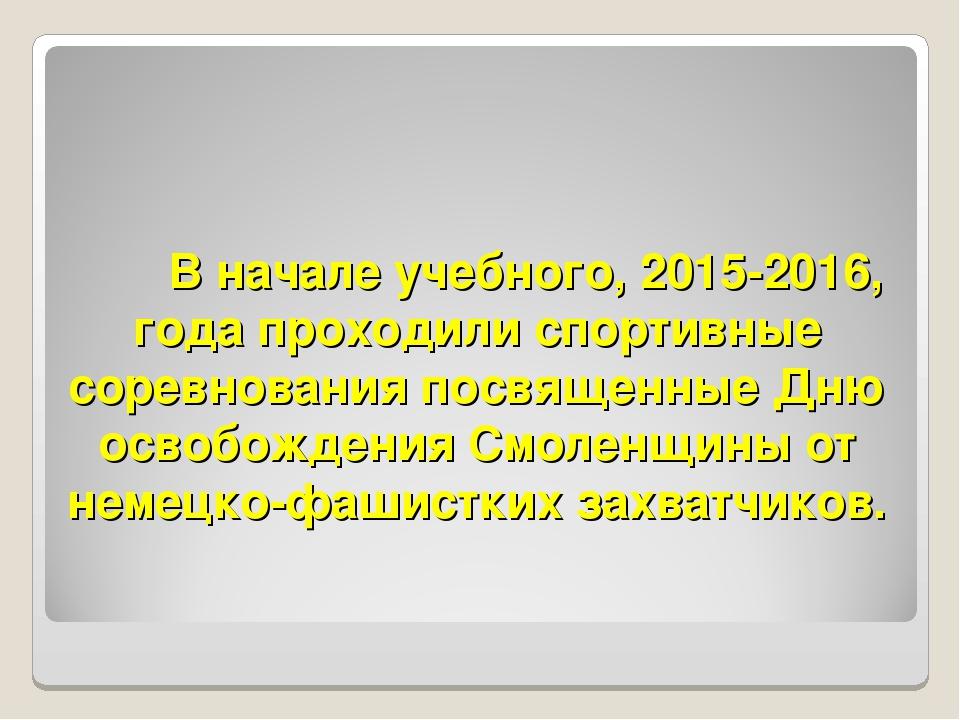 В начале учебного, 2015-2016, года проходили спортивные соревнования посвяще...