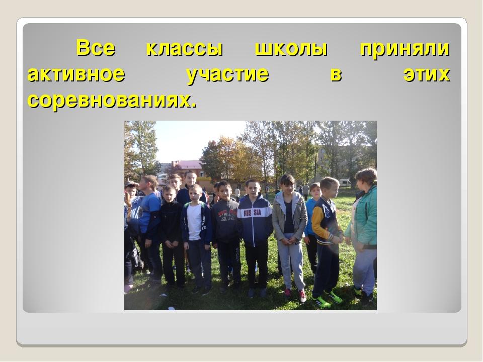Все классы школы приняли активное участие в этих соревнованиях.