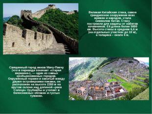 Великая Китайская стена, самое грандиозное сооружение всех времен и народов,