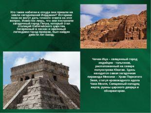 Кто такие набатеи и откуда они пришли на земли сегодняшней Иордании? Историки