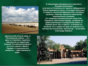 Деркульский конный завод в Беловодском районе — это один из старейших подобны