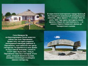 Село Макаров Яр на Краснодонщине более известно сейчас как село Пархоменко. К
