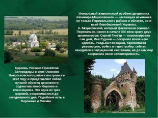 Церковь Успения Пресвятой Богородицы в селе Осиново Новопсковского района пос
