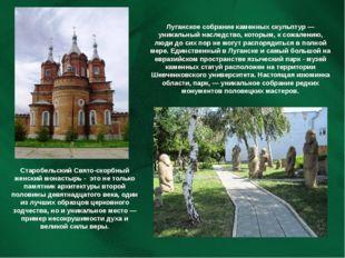 Старобельский Свято-скорбный женский монастырь - это не только памятник архи