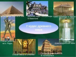 7 чудес древнего мира Пирамида Хеопса в Гизе Висячие сады Семирамиды В Вавил