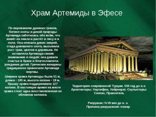 Храм Артемиды в Эфесе Территория современной Турции. 550 год до н.э. Архитект