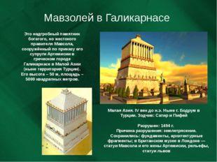 Мавзолей в Галикарнасе Малая Азия. IV век до н.э. Ныне г. Бодрум в Турции. Зо