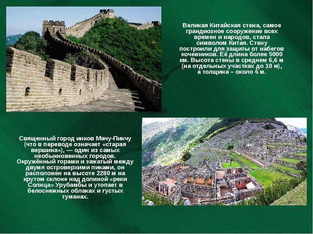 Великая Китайская стена, самое грандиозное сооружение всех времен и народов,...