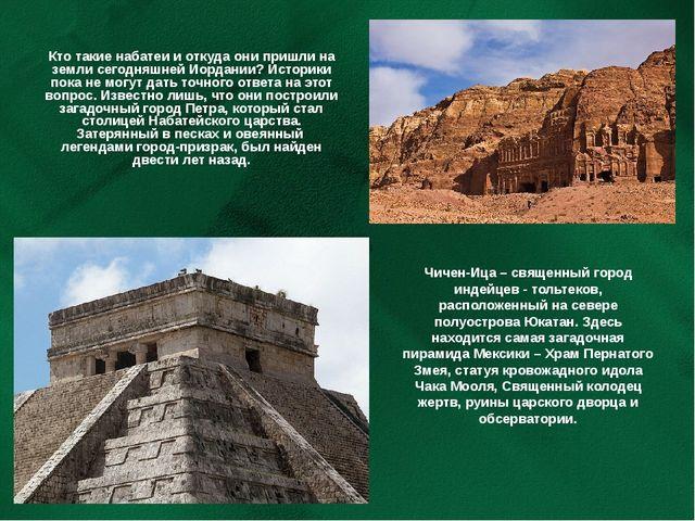 Кто такие набатеи и откуда они пришли на земли сегодняшней Иордании? Историки...