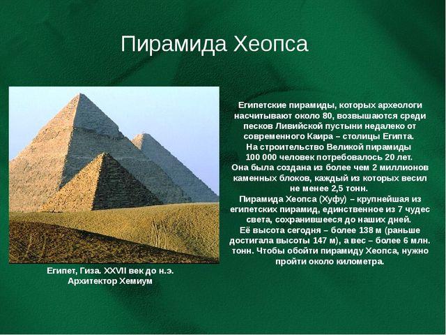 Египетские пирамиды, которых археологи насчитывают около 80, возвышаются сред...