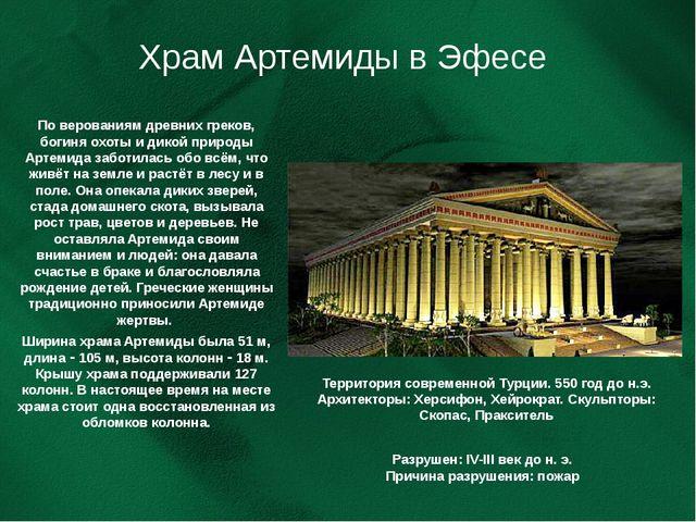 Храм Артемиды в Эфесе Территория современной Турции. 550 год до н.э. Архитект...