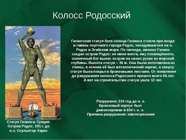 Колосс Родосский Статуя Гелиоса. Греция. Остров Родос. 291 г. до н.э. Скульпт...