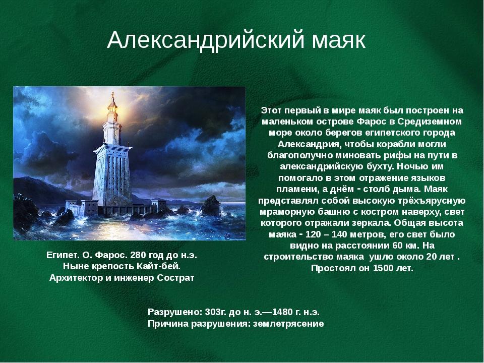 Александрийский маяк Египет. О. Фарос. 280 год до н.э. Ныне крепость Кайт-бей...