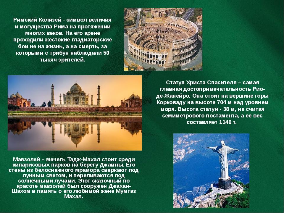 Римский Колизей - символ величия и могущества Рима на протяжении многих веков...