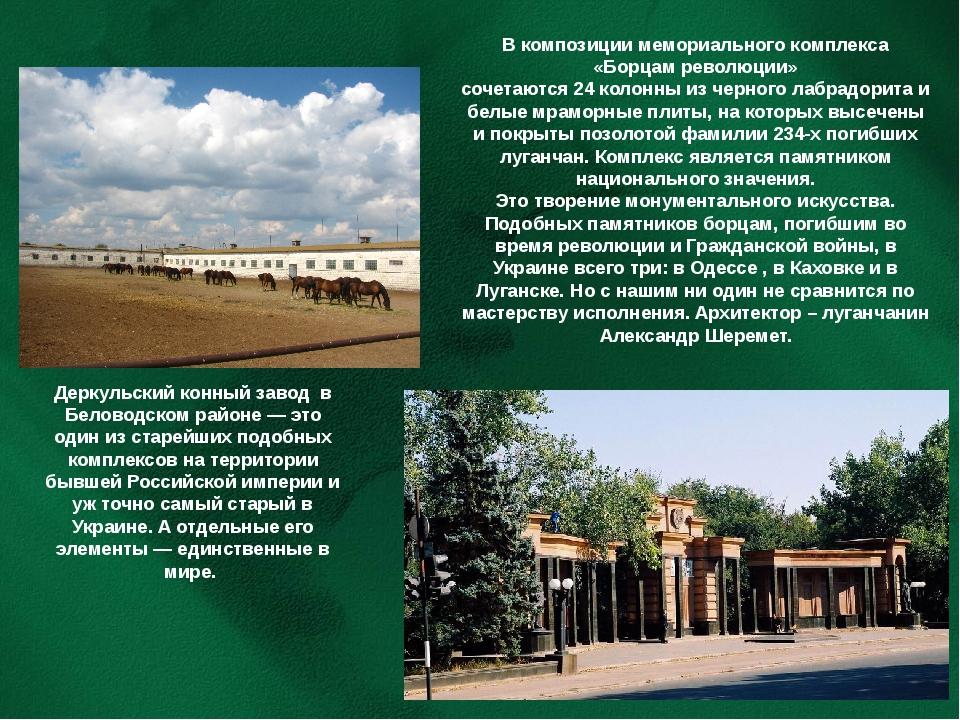 Деркульский конный завод в Беловодском районе — это один из старейших подобны...