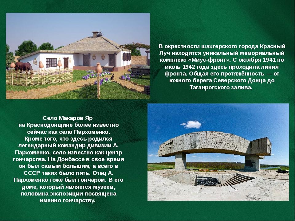 Село Макаров Яр на Краснодонщине более известно сейчас как село Пархоменко. К...