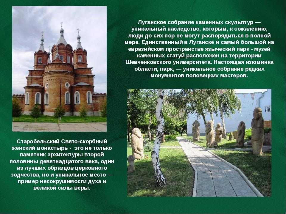 Старобельский Свято-скорбный женский монастырь - это не только памятник архи...
