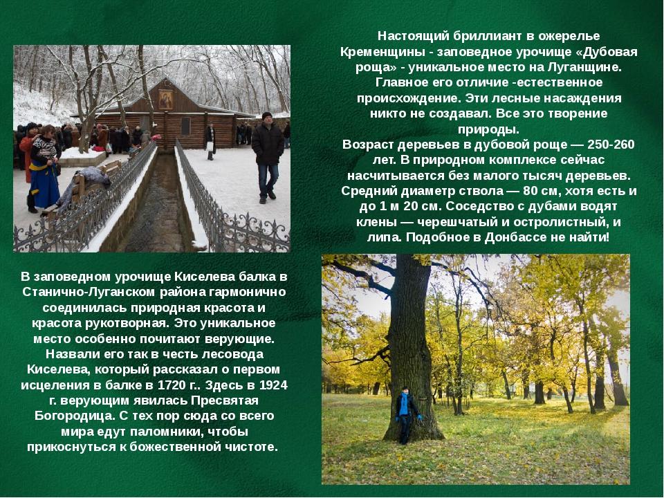 В заповедном урочище Киселева балка в Станично-Луганском района гармонично со...