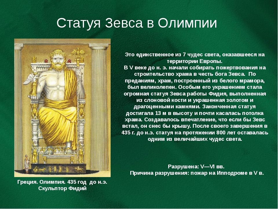 Статуя Зевса в Олимпии Греция. Олимпия. 435 год до н.э. Скульптор Фидий Это е...