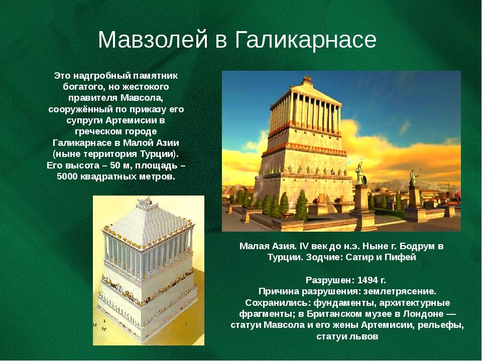 Мавзолей в Галикарнасе Малая Азия. IV век до н.э. Ныне г. Бодрум в Турции. Зо...