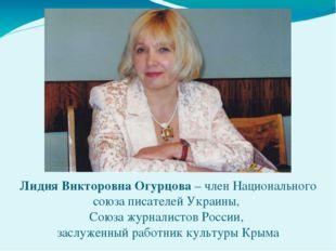 Лидия Викторовна Огурцова – член Национального союза писателей Украины, Союза