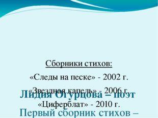 Лидия Огурцова – поэт Первый сборник стихов – «Серебряная нить» - 1997 г. Сб