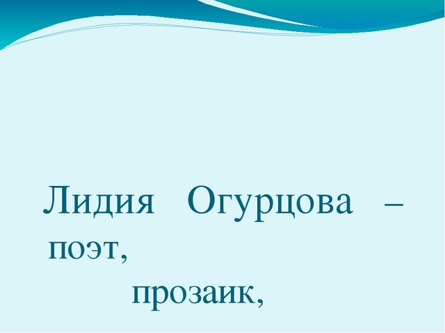 Лидия Огурцова – поэт, прозаик, журналист