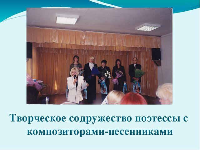 Творческое содружество поэтессы с композиторами-песенниками