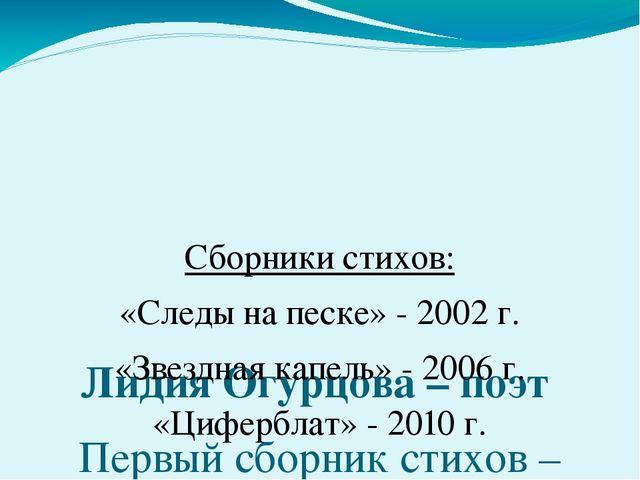 Лидия Огурцова – поэт Первый сборник стихов – «Серебряная нить» - 1997 г. Сб...