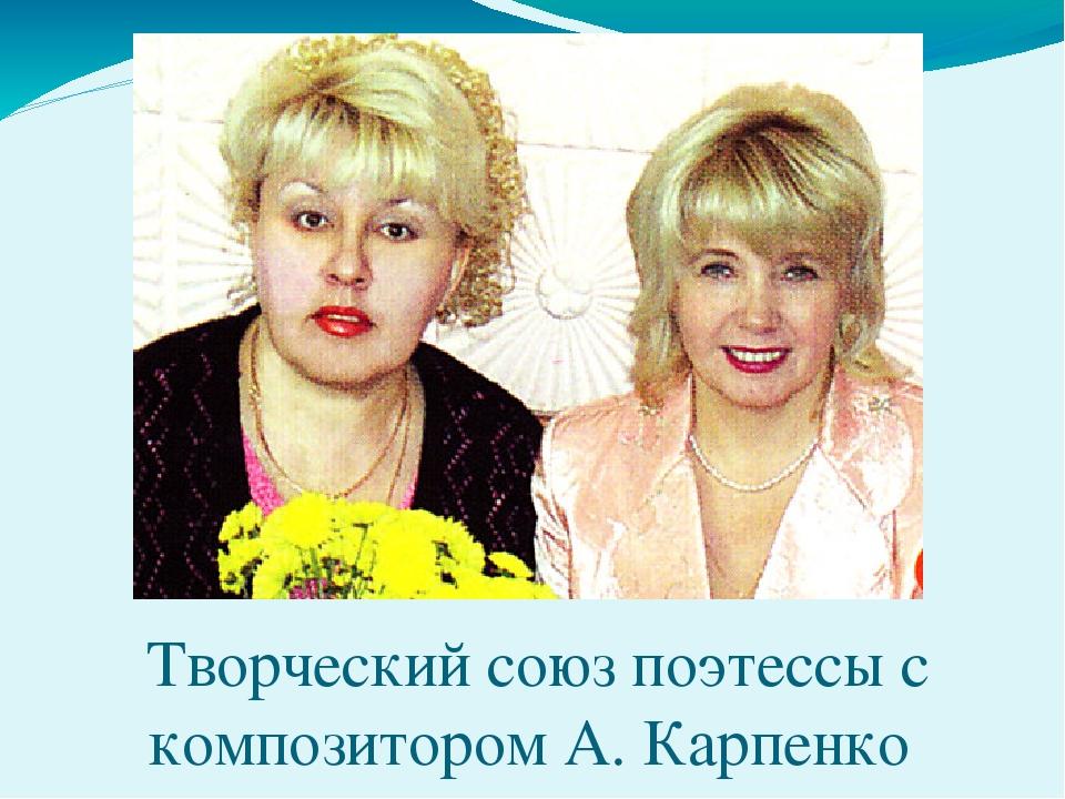 Творческий союз поэтессы с композитором А. Карпенко