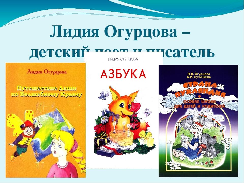 Лидия Огурцова – детский поэт и писатель
